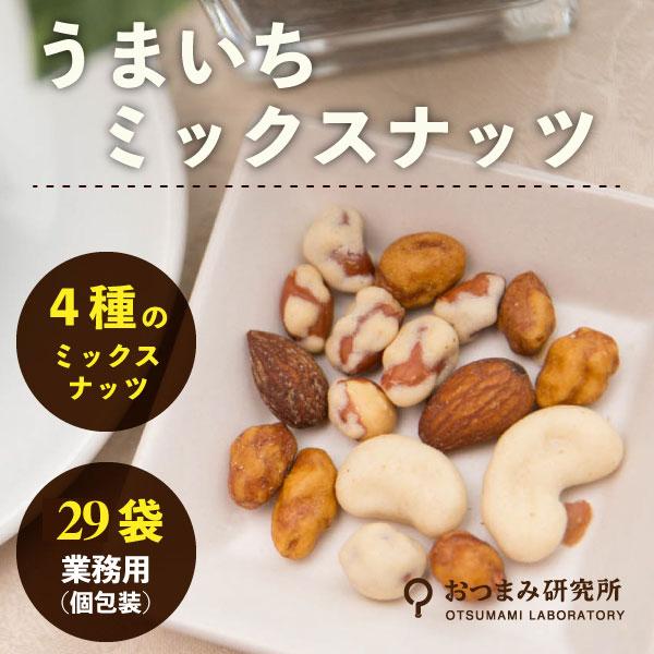 ラボうまいちミックスナッツ