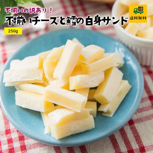 不揃いチーズと鱈の白身サンド