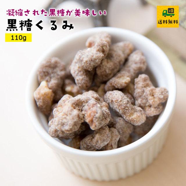 黒糖くるみ110g