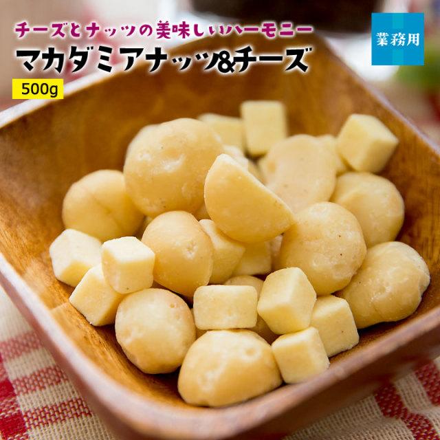 マカダミアナッツ&チーズ500g