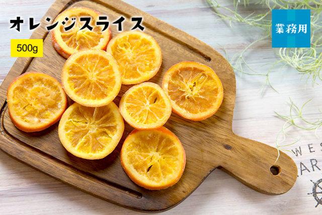 オレンジスライス500g