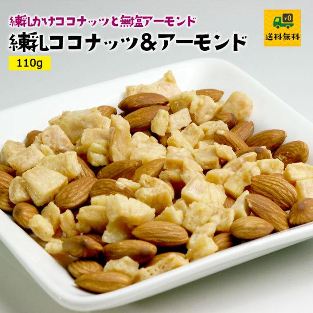 練乳ココナッツ&アーモンド110g