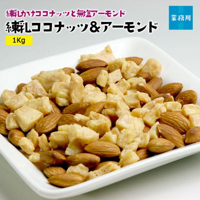 業務用練乳ココナッツ&アーモンド1kg