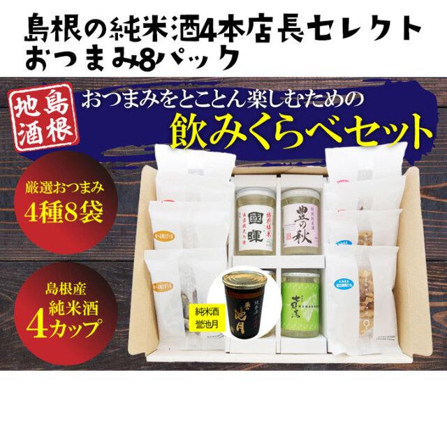 島根の純米酒4本店長セレクトおつまみ8パック