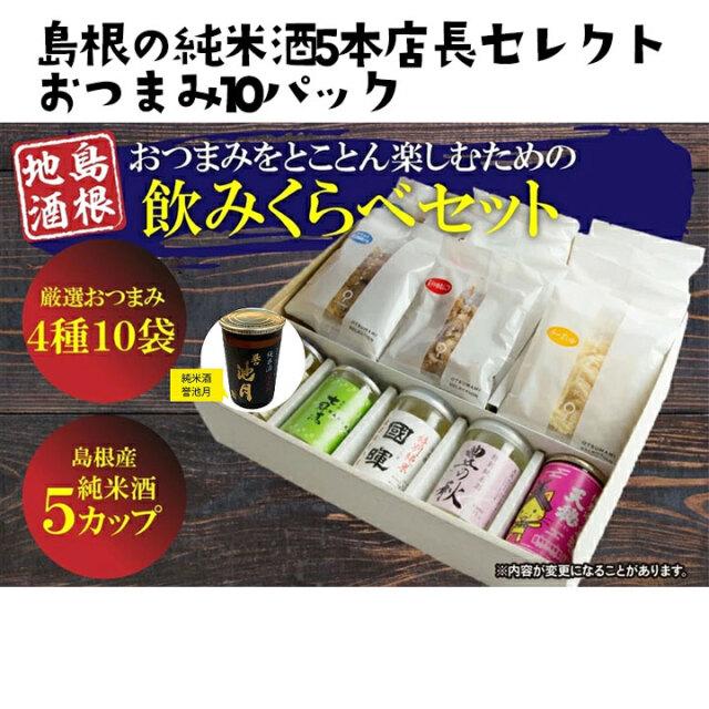 島根の純米酒5本店長セレクトおつまみ10パック