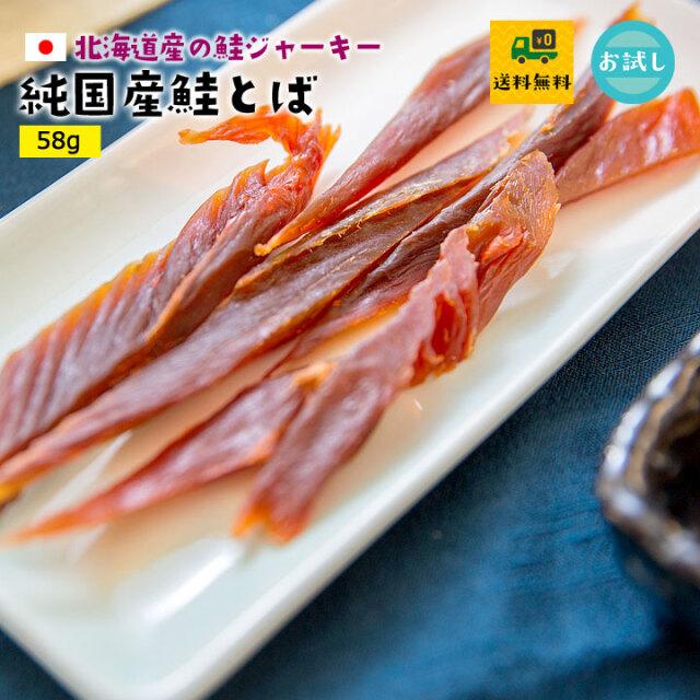 純国産鮭とば58g