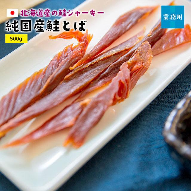鮭とば500g