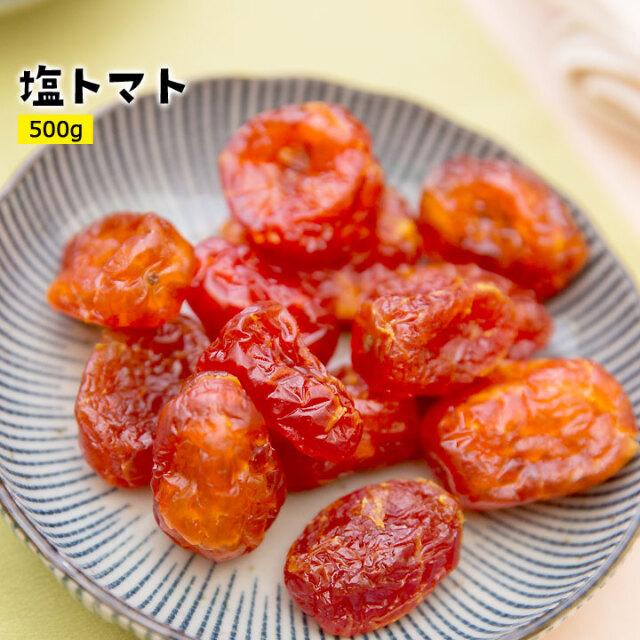 塩トマト500g