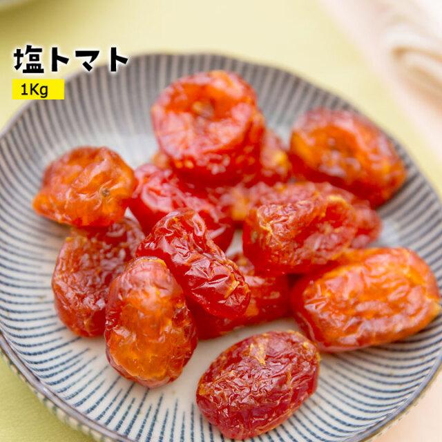 塩トマト1Kg
