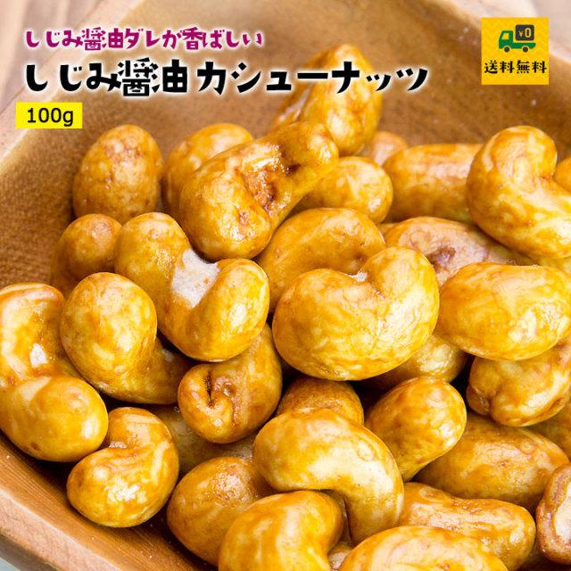 しじみ醤油カシューナッツ140g