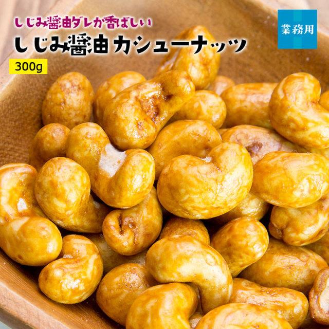 しじみ醤油カシューナッツ300g