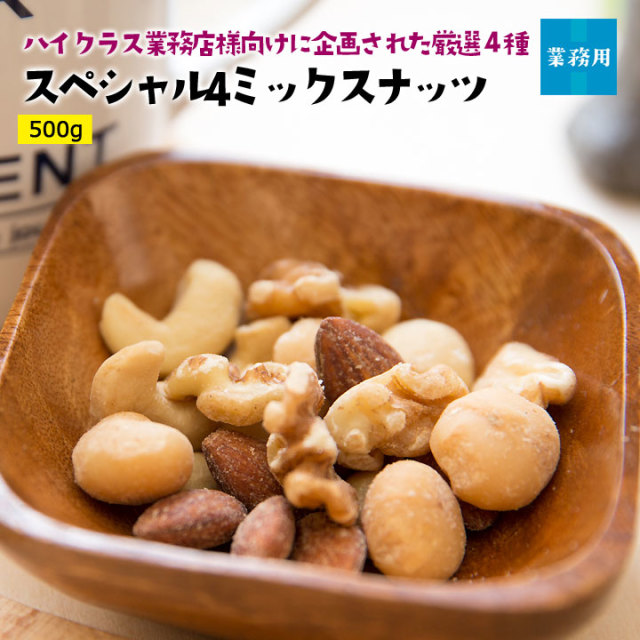 スペシャル4ミックスナッツ500g
