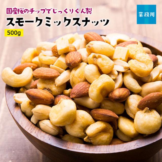 スモークミックスナッツ500g
