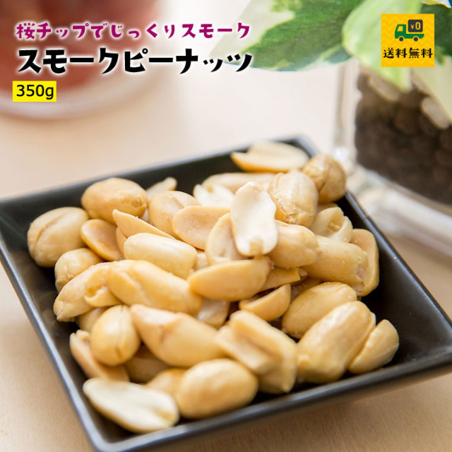 スモークピーナッツ350g