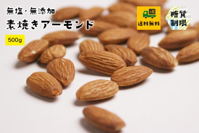 無塩・素焼アーモンド500g