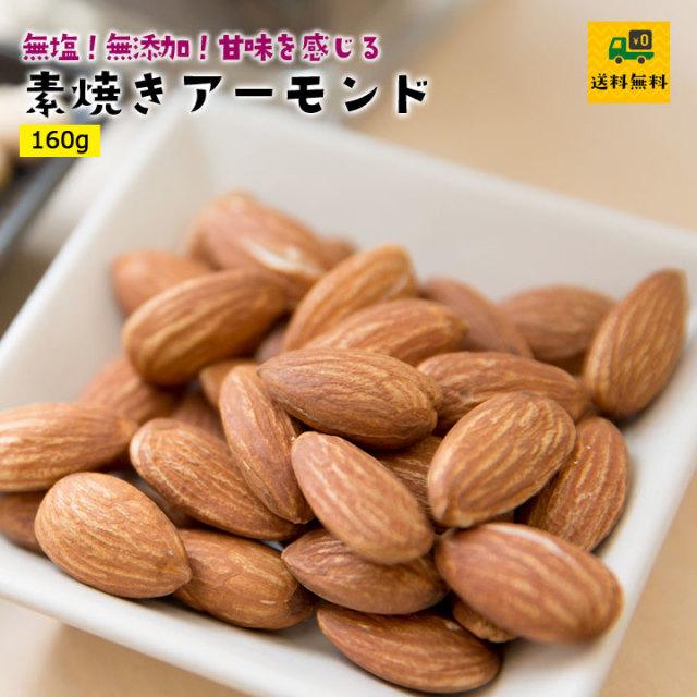素焼きアーモンド160g