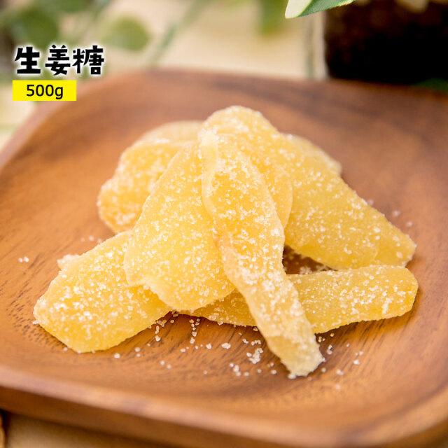 生姜糖500g