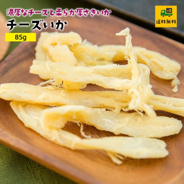 チーズいか85g