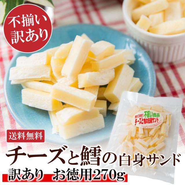 ラボ訳あり不揃いチーズと鱈の白身サンド