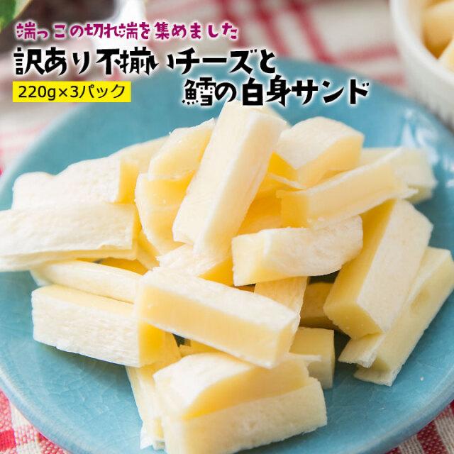 訳あり不揃いチーズと鱈の白身サンド250×3