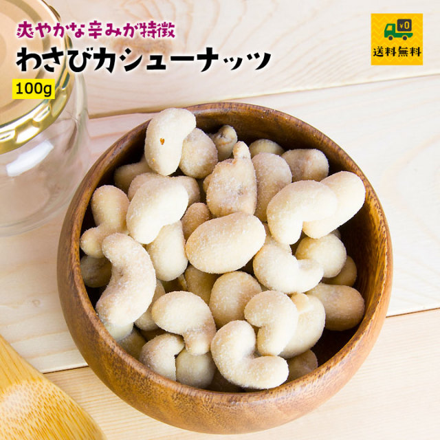 【送料無料】わさびカシューナッツ100g