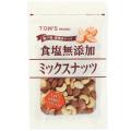 ◇【今月のオススメ】トン 食塩無添加 ミックスナッツ 大 175g