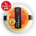 【まとめ買いがお買得】ワルツ 完熟みかんゼリー(三ケ日みかん果汁使用) 150g