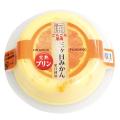 【まとめ買いがお買得】完熟みかんプリン(三ケ日みかん果汁使用) 125g