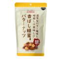 有馬芳香堂 香ばし蜂蜜バターナッツ 220g