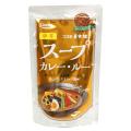 コスモ食品  直火焼 スープカレールー 中辛 110g