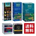【送料無料】ディルマ紅茶 23種類56杯分 お試しセット
