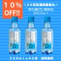 オキシゲナイザー350ml (45本)