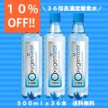 オキシゲナイザー500ml (36本)
