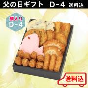 祝鯛入!送料込み商品(D-4)