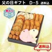 祝鯛入!送料込み商品(D-5)