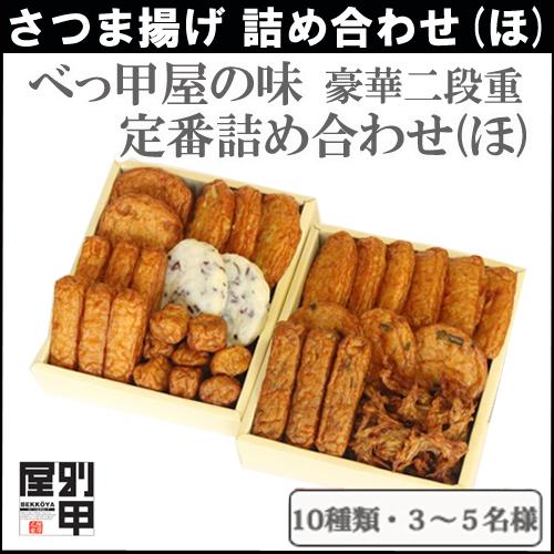 サムネイル 定番詰め合わせ ほ