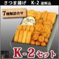 送料込みK-2