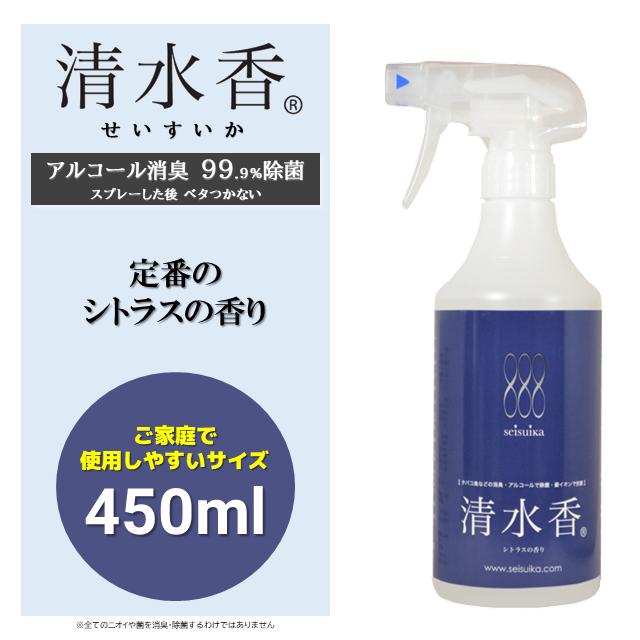 清水香 シトラス香料 450ml(スプレーノズル付)