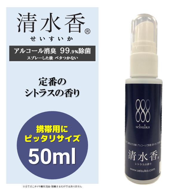清水香 シトラス香料 50mlミニボトル