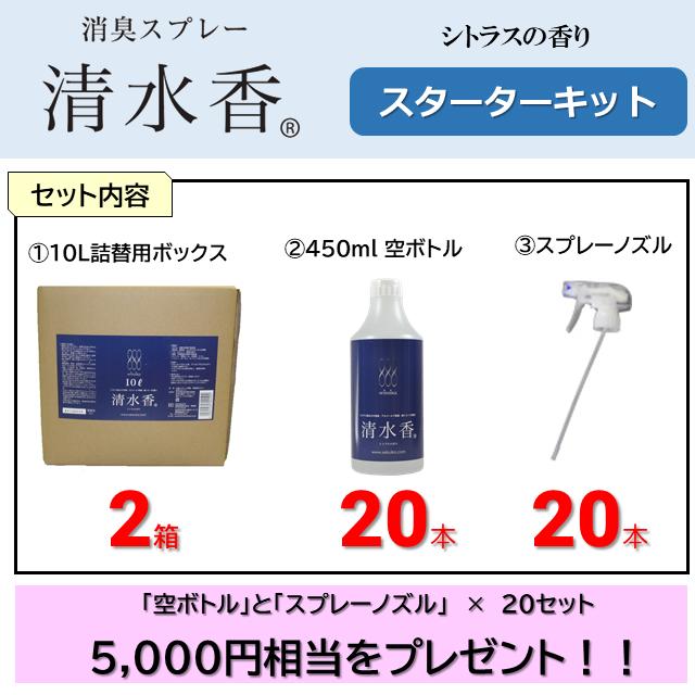 清水香 シトラス香料 スターターキット(5,000円おトク!)
