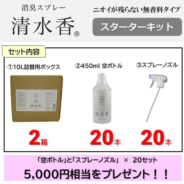 清水香 無香料 スターターキット(5,000円おトク!)