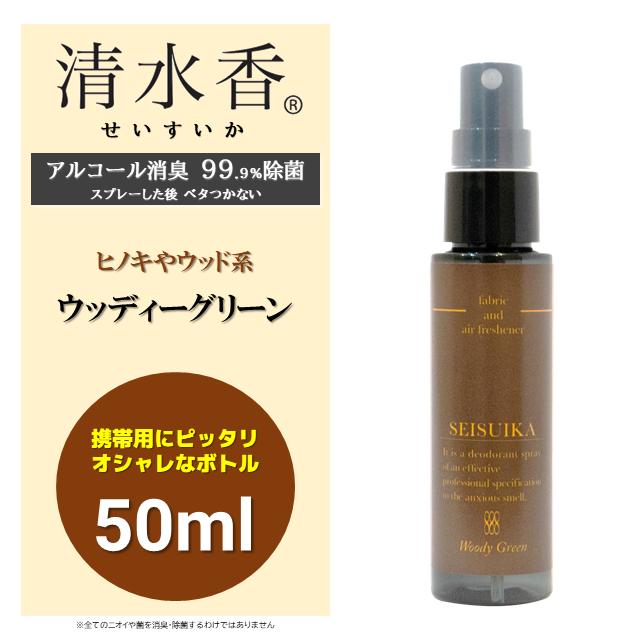 清水香 香料(ウッディーグリーン) 50ml