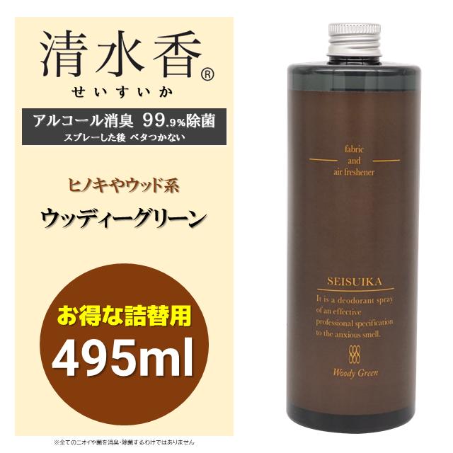 清水香詰替タイプ<ウッディーグリーン>495ml