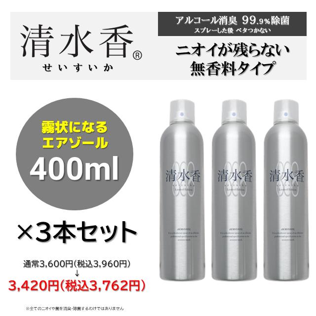 まとめてお得!清水香 エアゾールタイプ(無香料)  3本セット