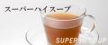 スーパーハイスープ 【120ml】 10袋セット