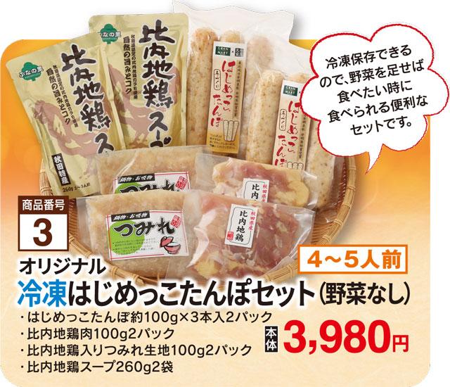 オリジナル<冷凍>はじめっこたんぽセット(野菜なし)2~3人前