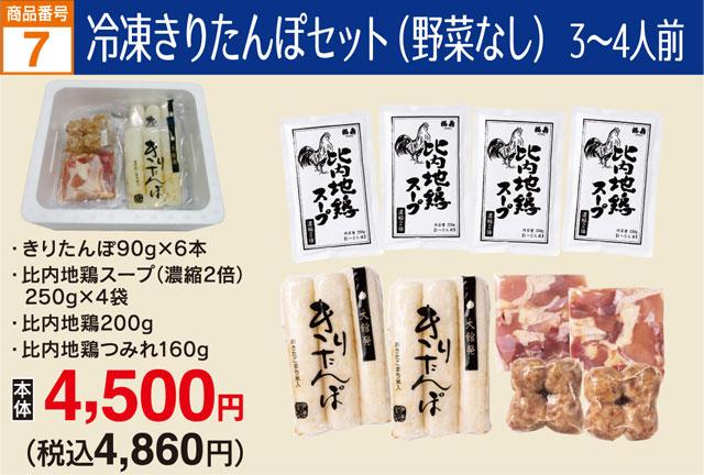 本場大館直送<冷凍>きりたんぽセット(野菜なし)3~4人前