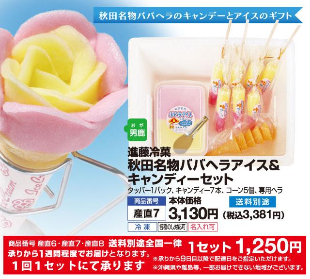 進藤冷菓 秋田名物ババヘラアイス&キャンディーセット