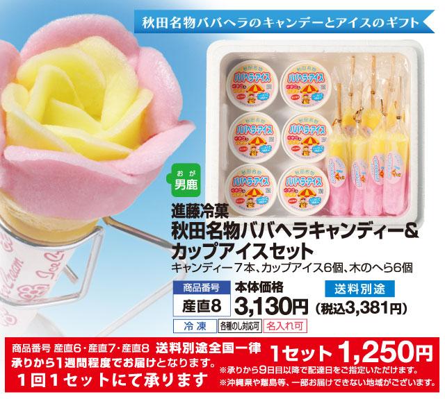 進藤冷菓 秋田名物ババヘラキャンディー&カップアイスセット