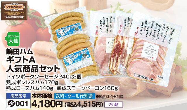 嶋田ハムギフト A 人気商品セット